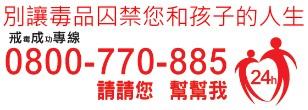 戒毒成功專線0800-770-885